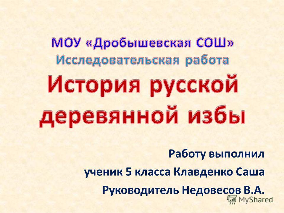 Работу выполнил ученик 5 класса Клавденко Саша Руководитель Недовесов В.А.