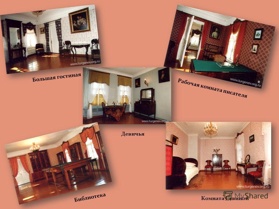 Большая гостиная Рабочая комната писателя Девичья Библиотека Комната Савиной