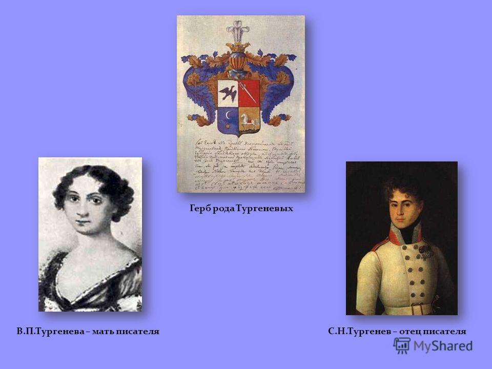 Герб рода Тургеневых В.П.Тургенева – мать писателяС.Н.Тургенев – отец писателя