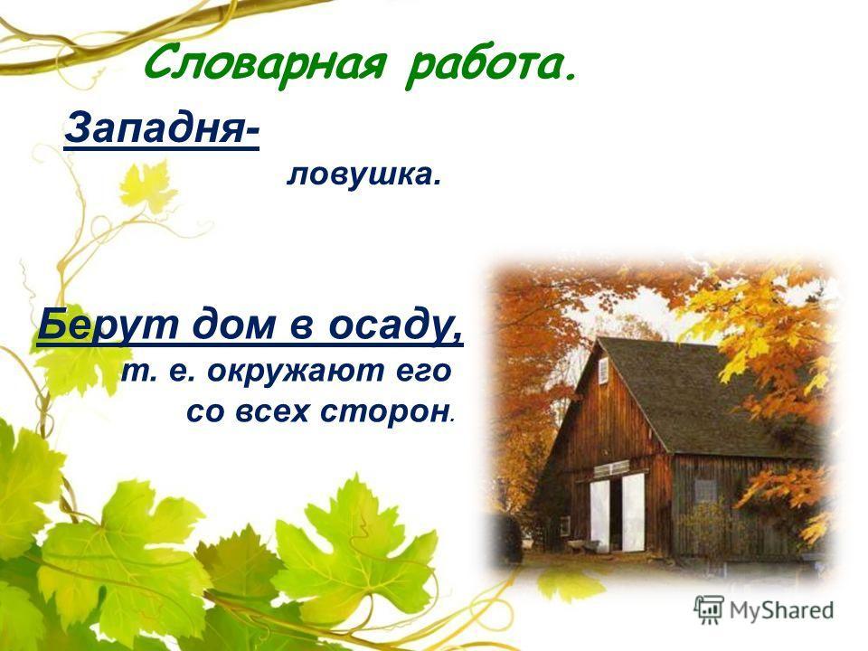 К Паустовский «Мой дом» - InternetUrok ru