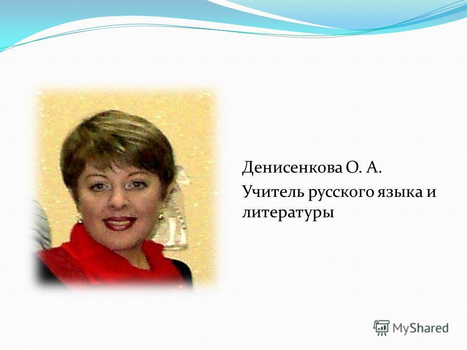 Давлетова Н. В. Учитель информатики