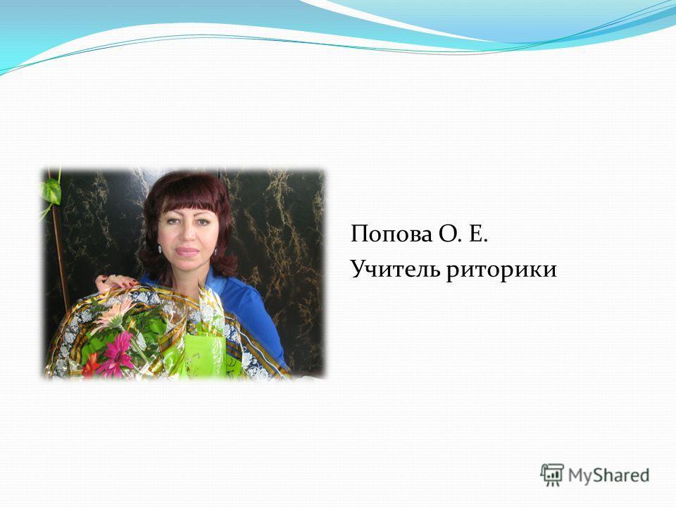 Кузьмина С. Н. Учитель химии, экологии и ОЗОЖ
