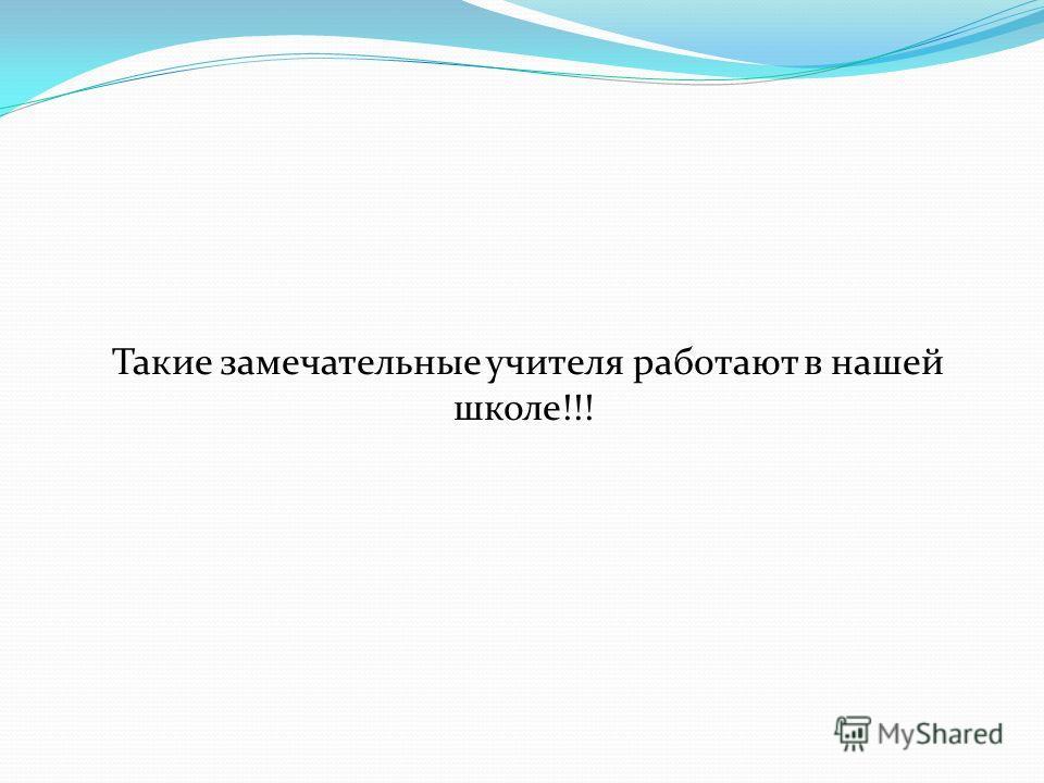 Нефёдов А. П. Учитель физической культуры