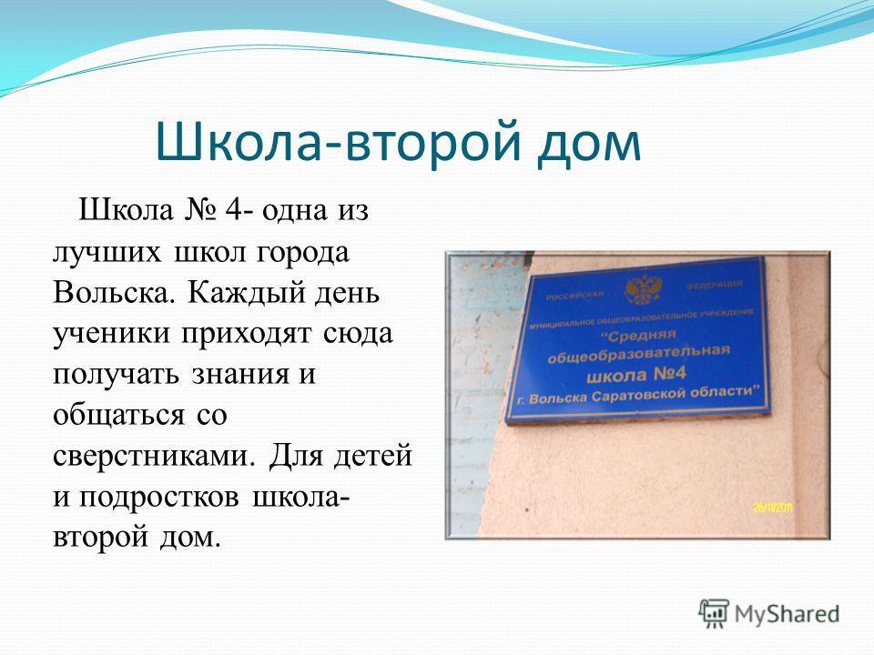 Проект-презентацию выполнили ученицы 6 «А» класса МОУ СОШ 4 Ерошина Ольга, Зеленова Эмилия, Каргина Алина.