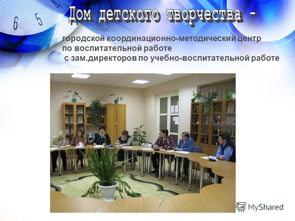 городской координационно-методический центр по воспитательной работе с зам.директоров по учебно-воспитательной работе