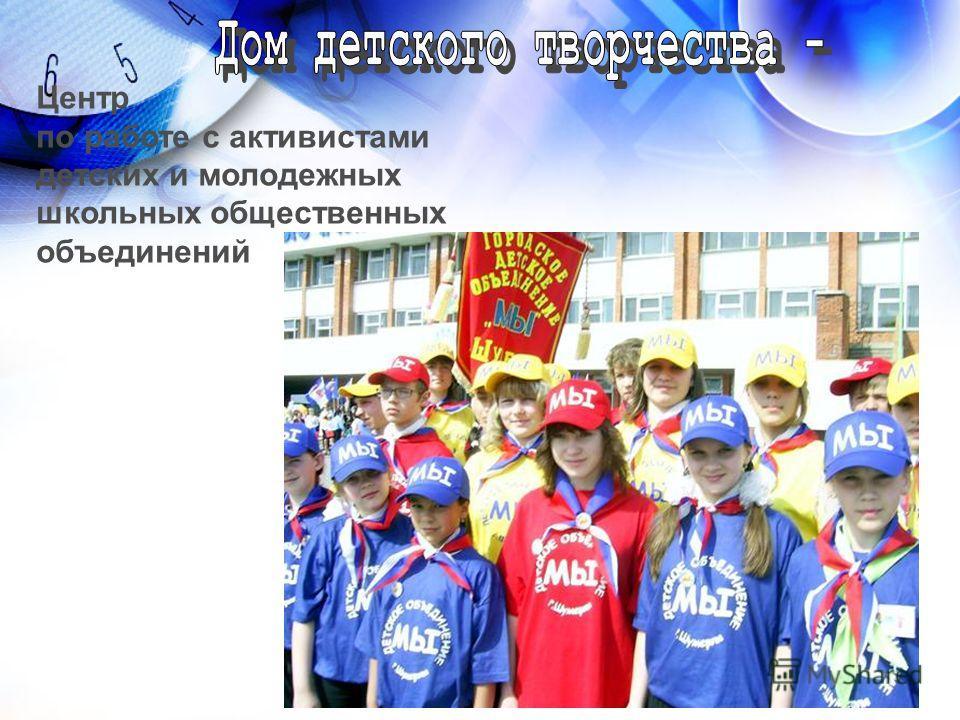 Центр по работе с активистами детских и молодежных школьных общественных объединений