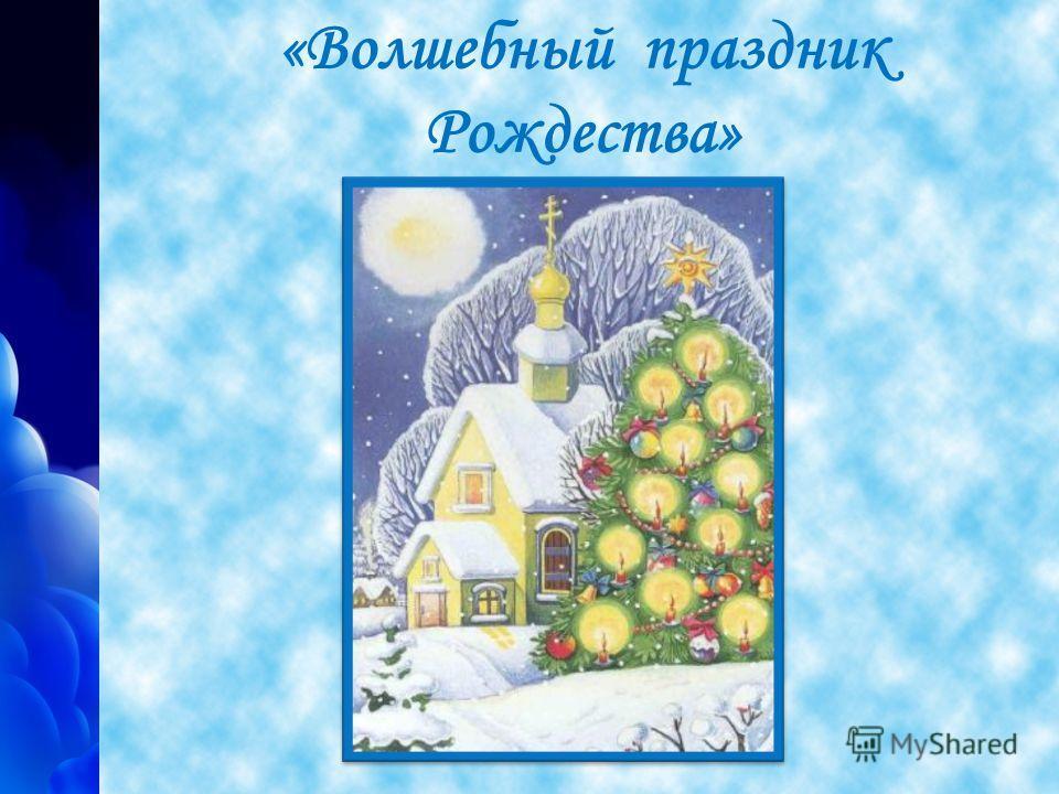 «Волшебный праздник Рождества»