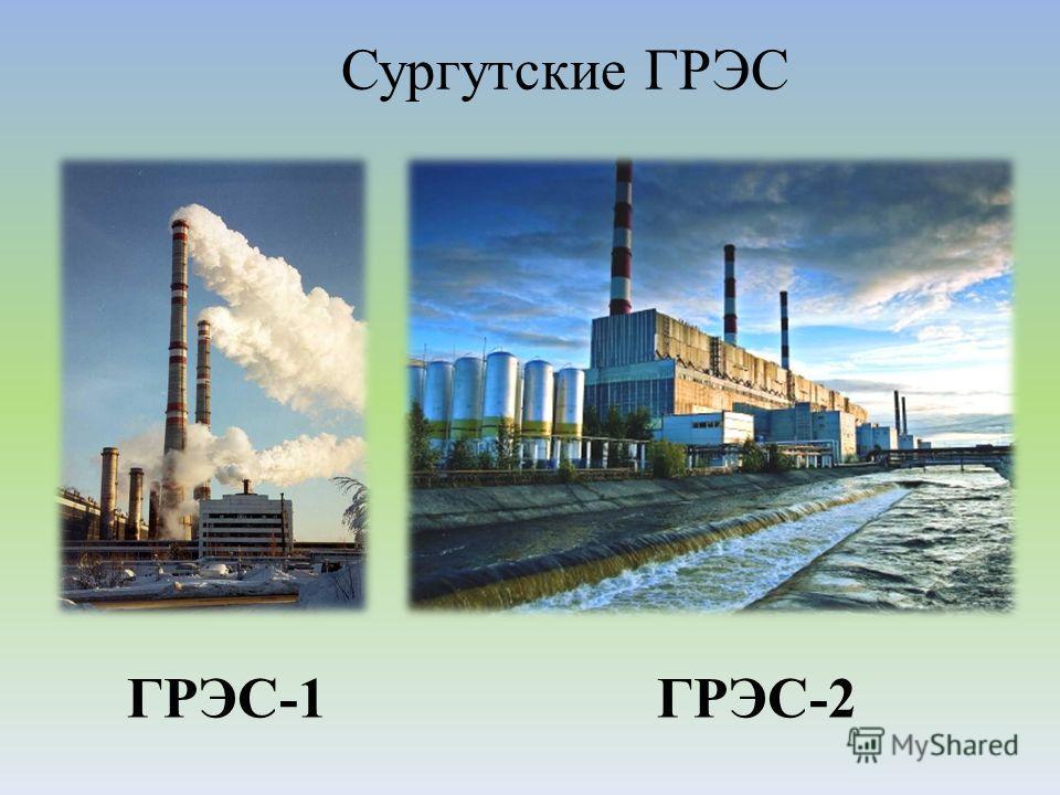 Сургутские ГРЭС ГРЭС-2ГРЭС-1