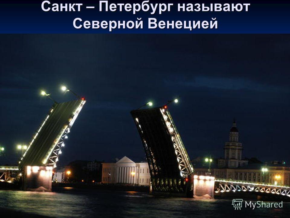 Санкт – Петербург называют Северной Венецией Здесь много рек, каналов, мостов. Особенно знамениты разводные мосты. Здесь много рек, каналов, мостов. Особенно знамениты разводные мосты.