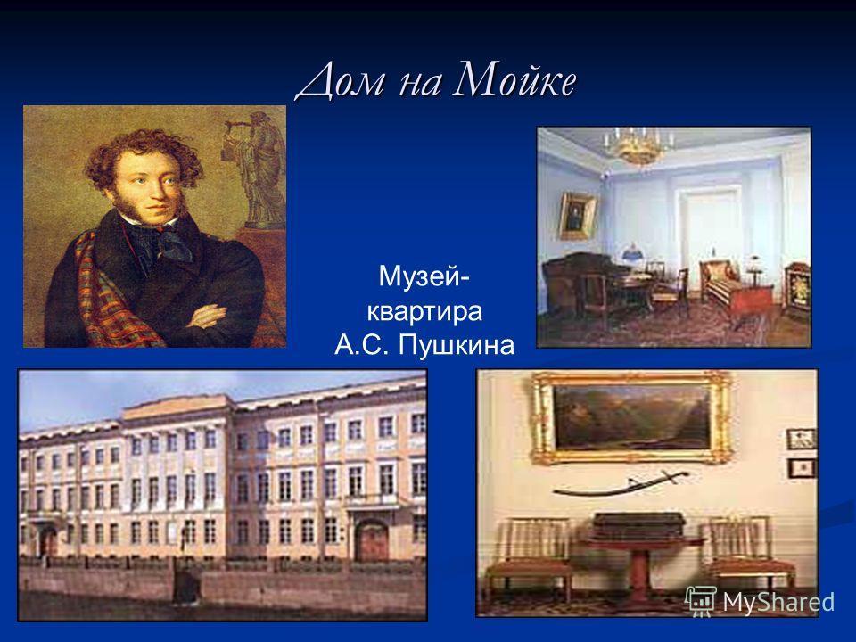 Дом на Мойке Музей- квартира А.С. Пушкина