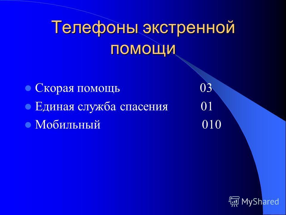 Телефоны экстренной помощи Скорая помощь 03 Единая служба спасения 01 Мобильный 010