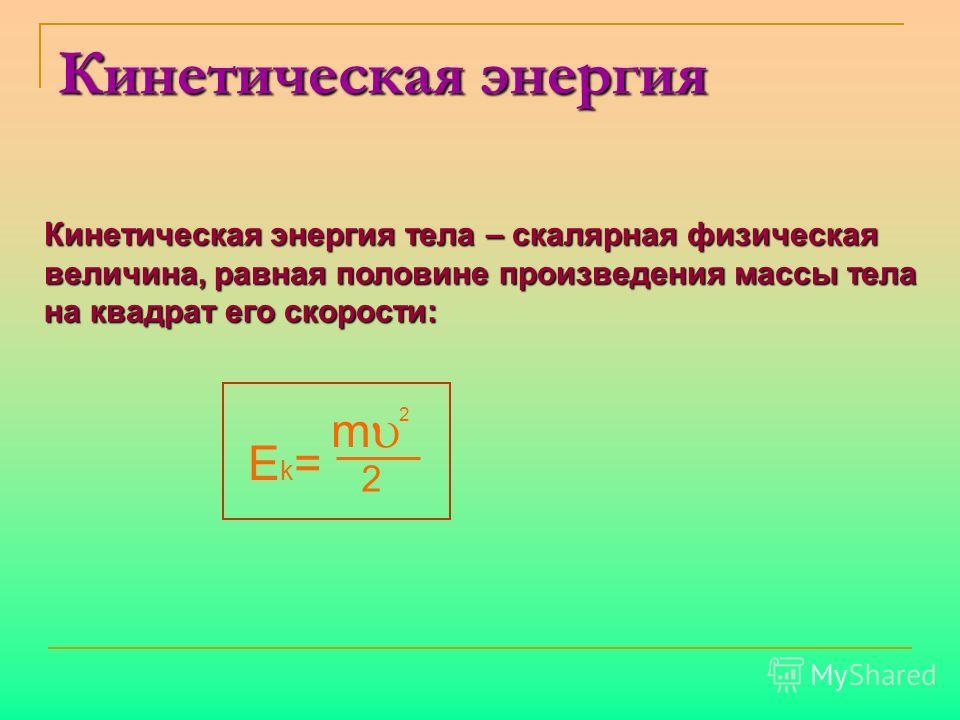 Кинетическая энергия Кинетическая энергия тела – скалярная физическая величина, равная половине произведения массы тела на квадрат его скорости: Ek=Ek= m 2 2