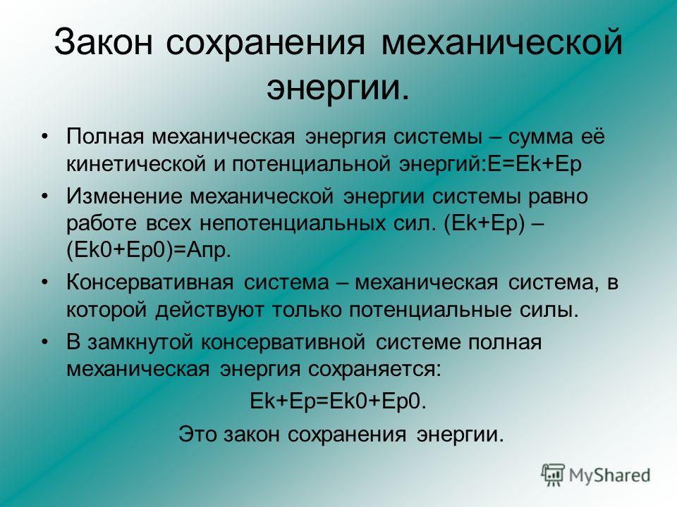 Закон сохранения механической энергии. Полная механическая энергия системы – сумма её кинетической и потенциальной энергий:E=Ek+Ep Изменение механической энергии системы равно работе всех непотенциальных сил. (Ek+Ep) – (Ek0+Ep0)=Aпp. Консервативная с