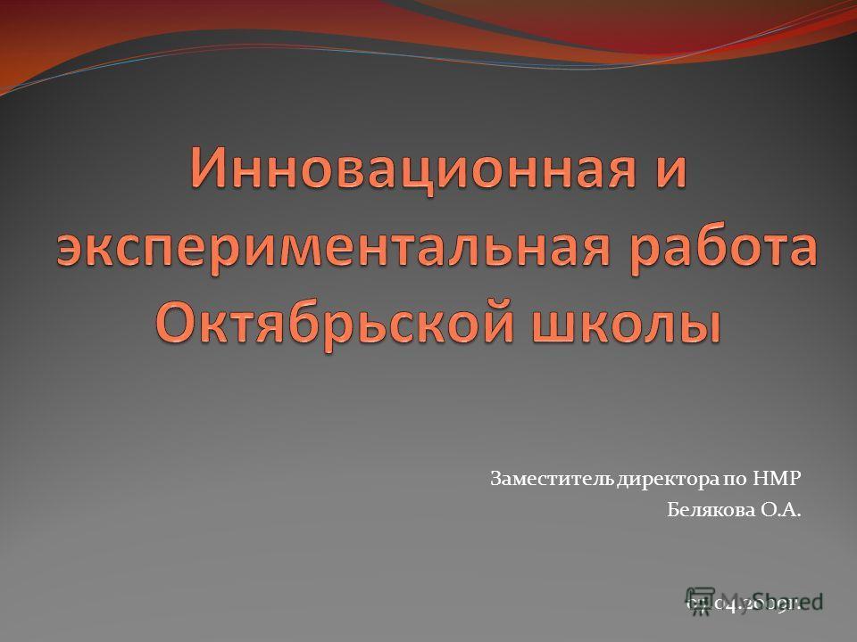 Заместитель директора по НМР Белякова О.А. 07.04.2009г.