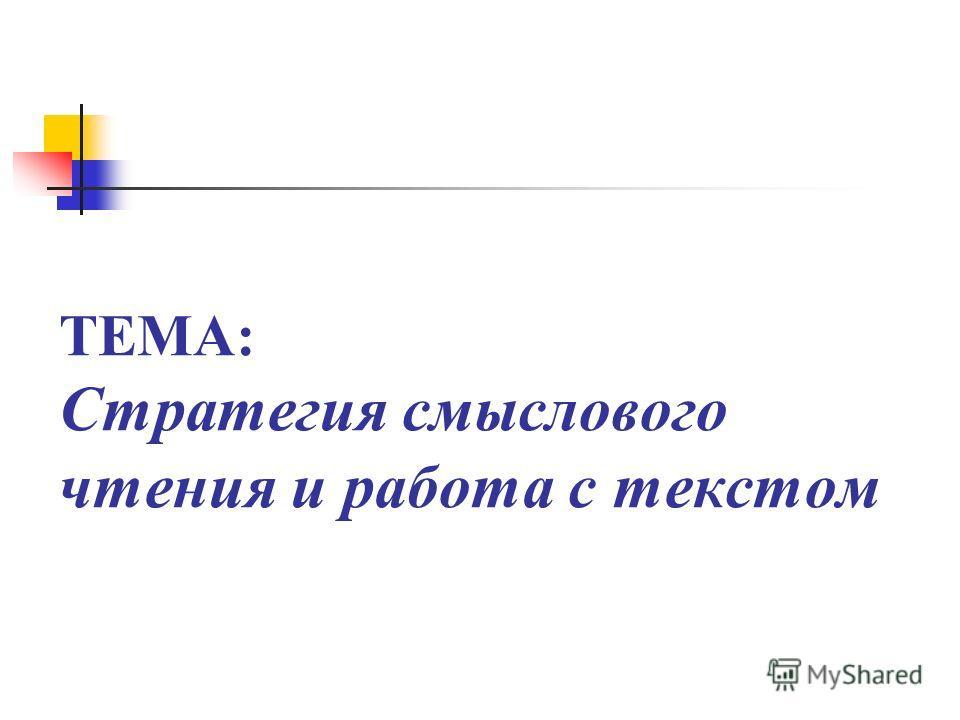 ТЕМА: Стратегия смыслового чтения и работа с текстом