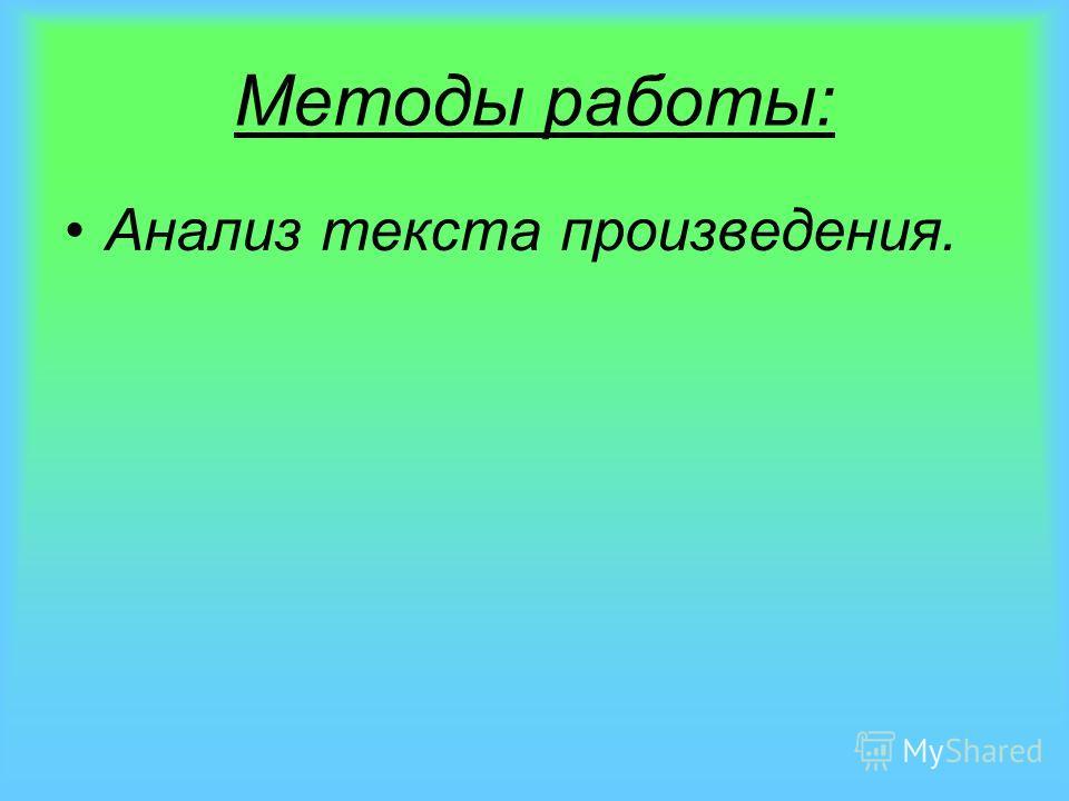 Анализ текста произведения. Методы работы:
