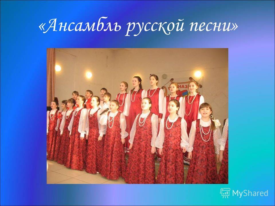 «Ансамбль русской песни»