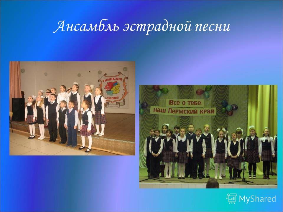 Ансамбль эстрадной песни