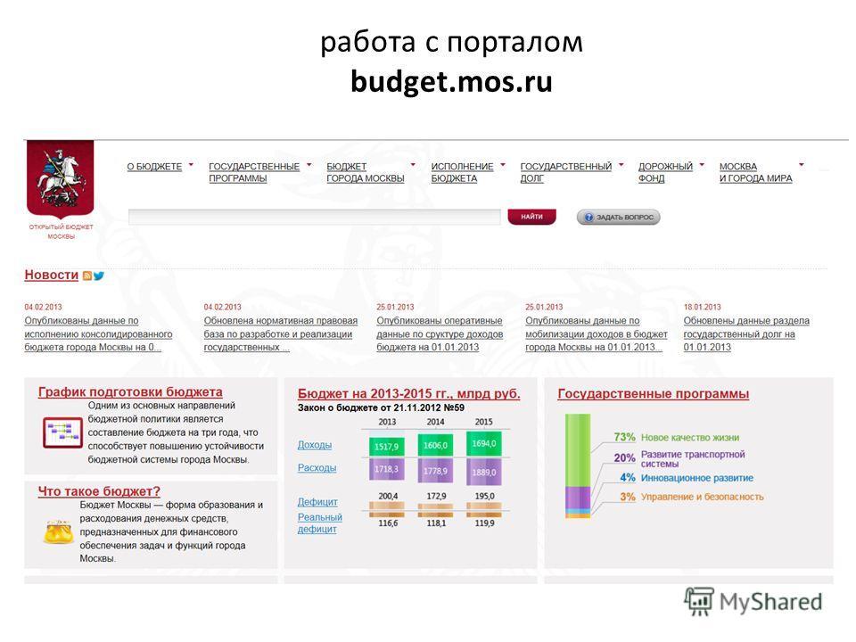 работа с порталом budget.mos.ru