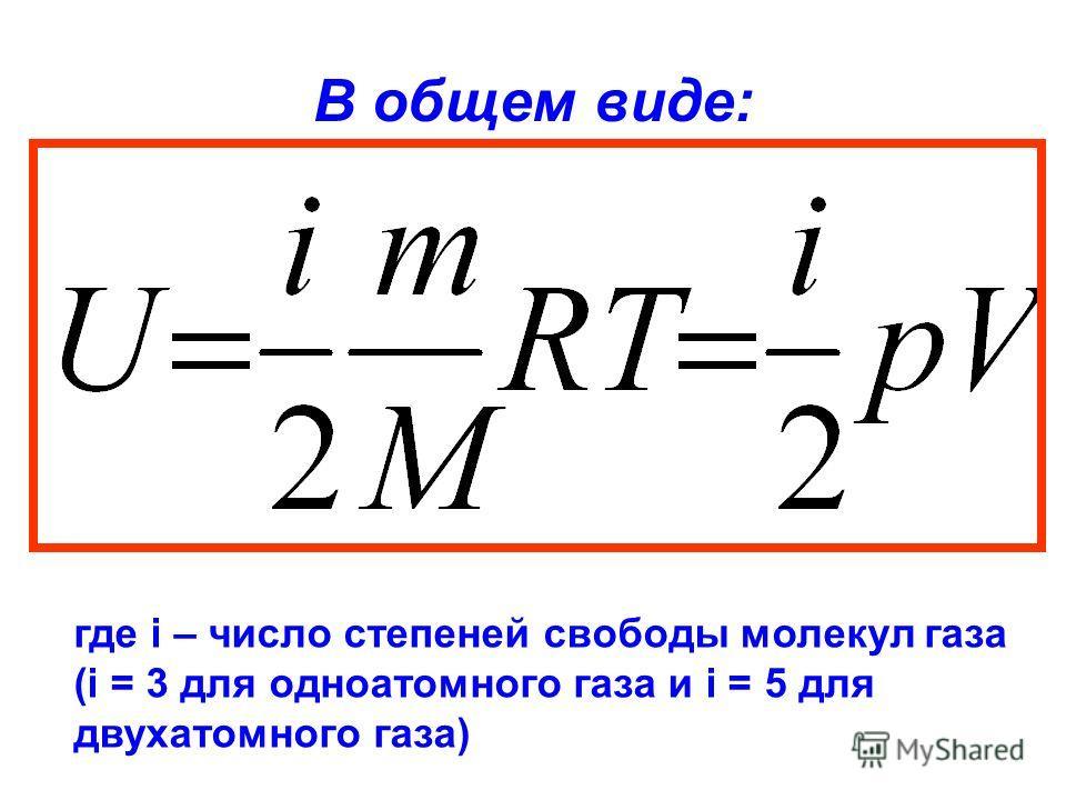В общем виде: где i – число степеней свободы молекул газа (i = 3 для одноатомного газа и i = 5 для двухатомного газа)