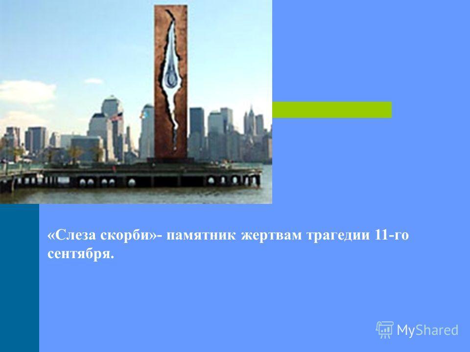 «Слеза скорби»- памятник жертвам трагедии 11-го сентября.