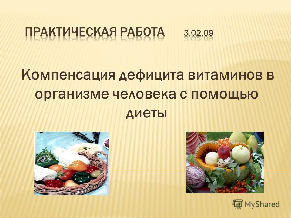 Компенсация дефицита витаминов в организме человека с помощью диеты