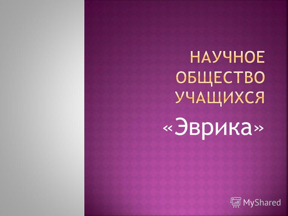 «Эврика»