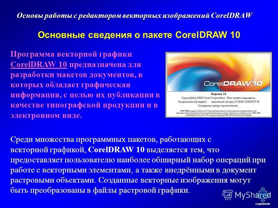 Основы работы с редактором векторных изображений CorelDRAW Основные сведения о пакете CorelDRAW 10 Программа векторной графики CorelDRAW 10 предназначена для разработки макетов документов, в которых обладает графическая информация, с целью их публика