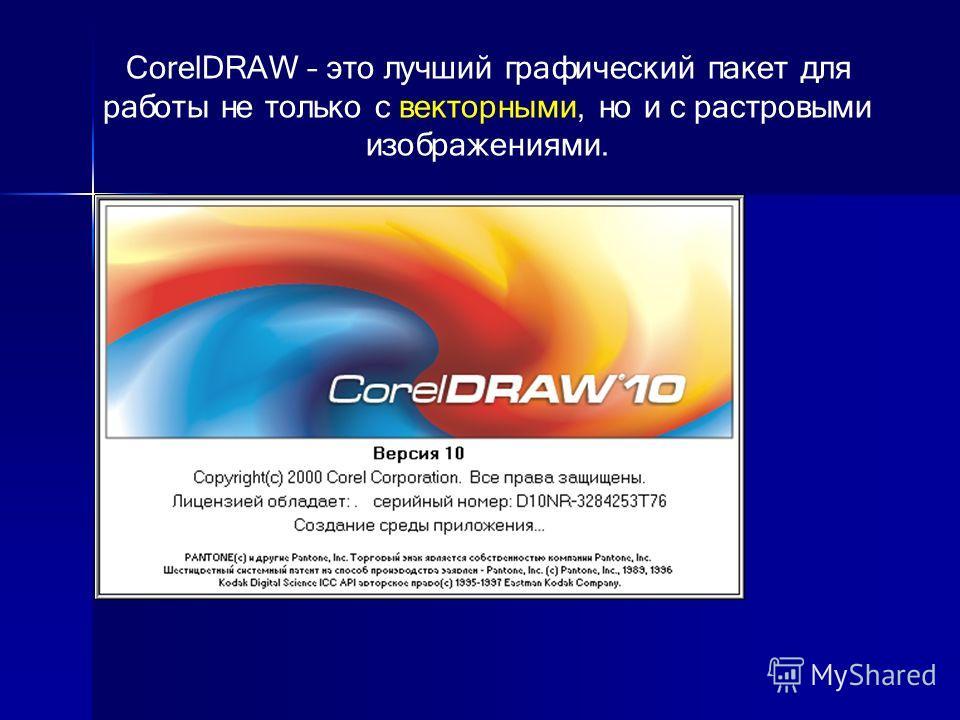 CorelDRAW – это лучший графический пакет для работы не только с векторными, но и с растровыми изображениями.