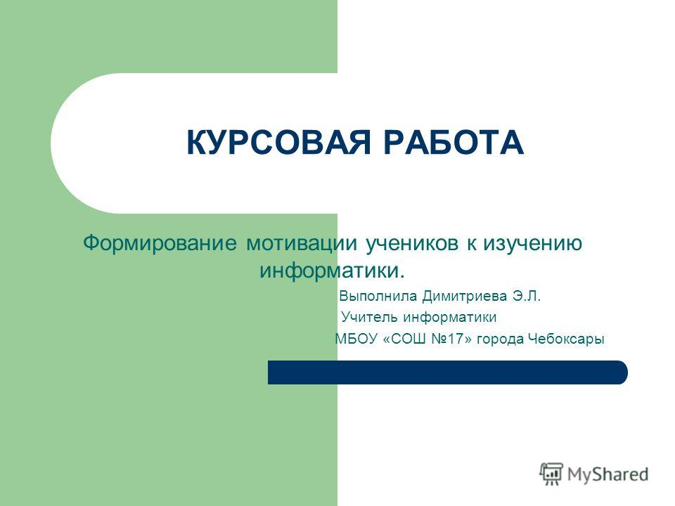 Презентация на тему КУРСОВАЯ РАБОТА Формирование мотивации  1 КУРСОВАЯ РАБОТА Формирование