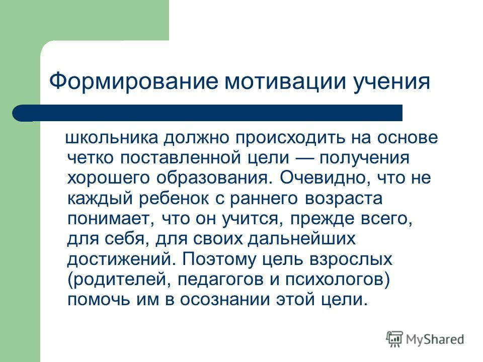 Презентация на тему КУРСОВАЯ РАБОТА Формирование мотивации  8 Формирование мотивации