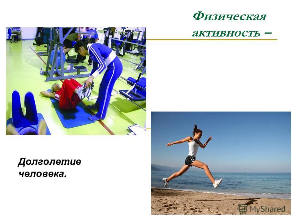 Физическая активность – Долголетие человека.