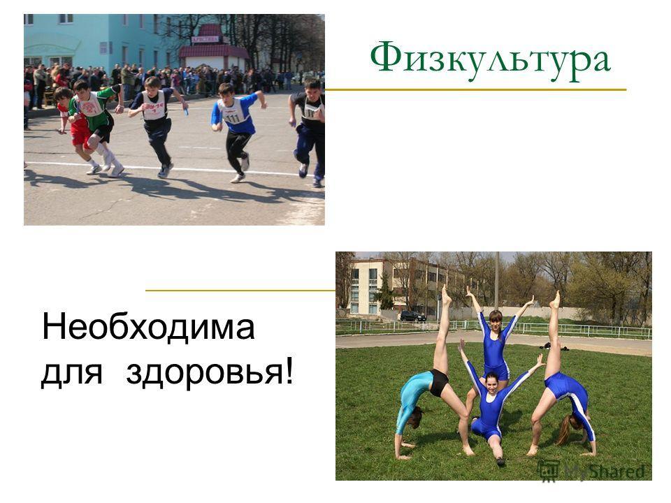 Физкультура Необходима для здоровья!