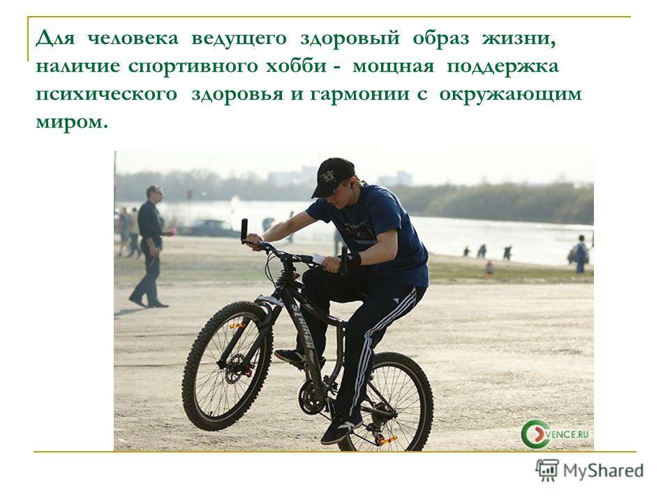 Для человека ведущего здоровый образ жизни, наличие спортивного хобби - мощная поддержка психического здоровья и гармонии с окружающим миром.