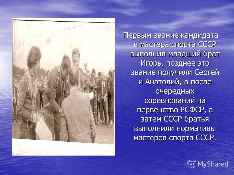 Первым звание кандидата в мастера спорта СССР выполнил младший брат Игорь, позднее это звание получили Сергей и Анатолий, а после очередных соревнований на первенство РСФСР, а затем СССР братья выполнили нормативы мастеров спорта СССР.
