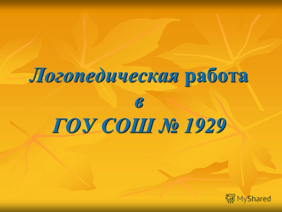 Логопедическая работа в ГОУ СОШ 1929