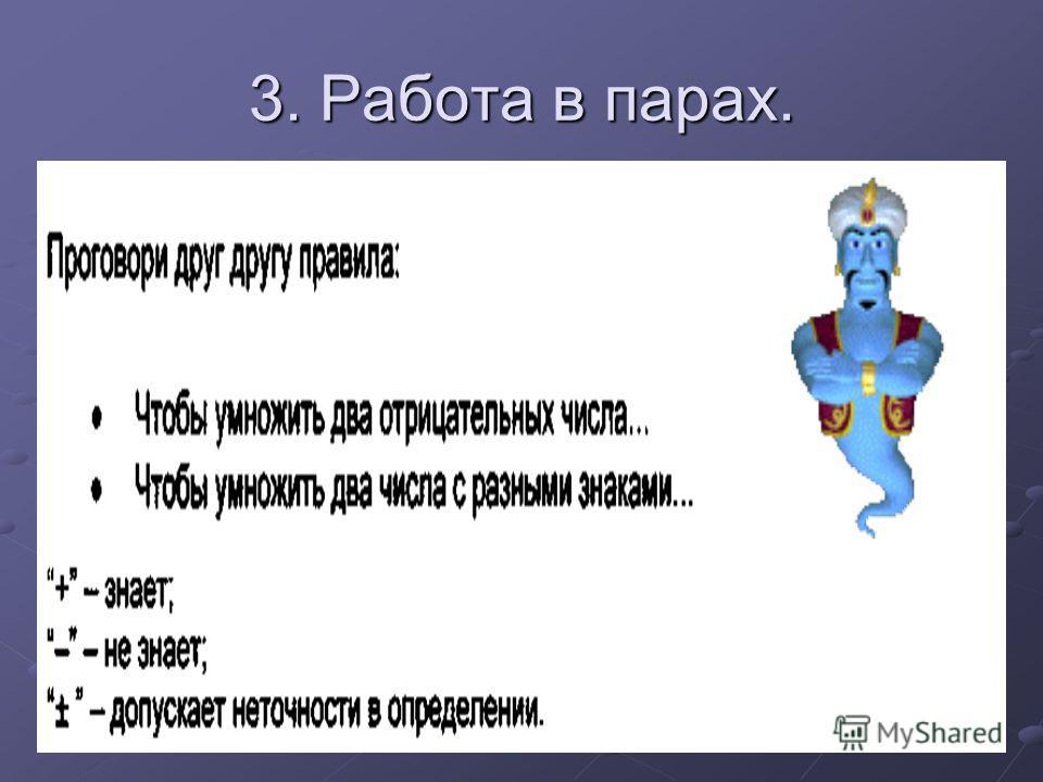 3. Работа в парах.