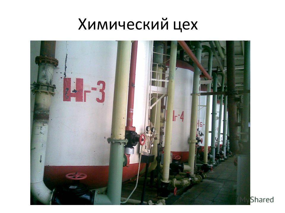 Химический цех