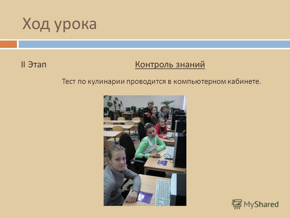 Ход урока II ЭтапКонтроль знаний Тест по кулинарии проводится в компьютерном кабинете.