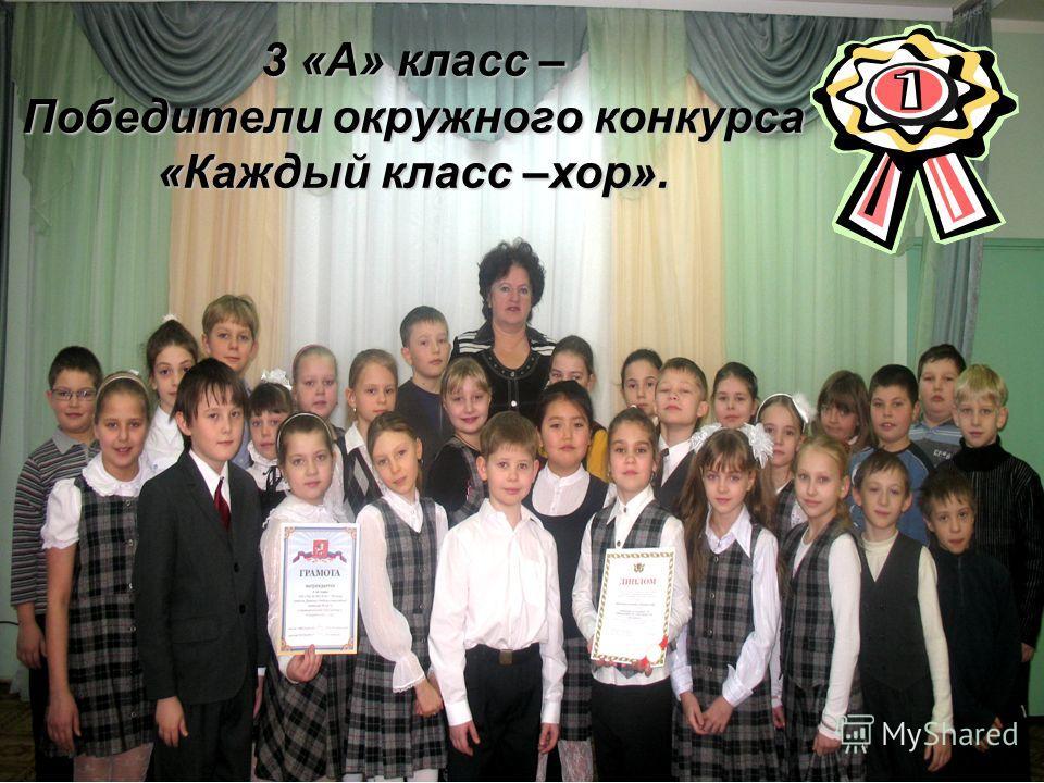 3 «А» класс – Победители окружного конкурса «Каждый класс –хор».