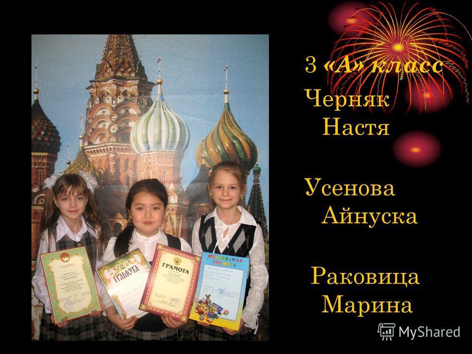 3 «А» класс Черняк Настя Усенова Айнуска Раковица Марина