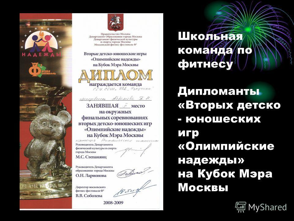 Школьная команда по фитнесу Дипломанты «Вторых детско - юношеских игр «Олимпийские надежды» на Кубок Мэра Москвы