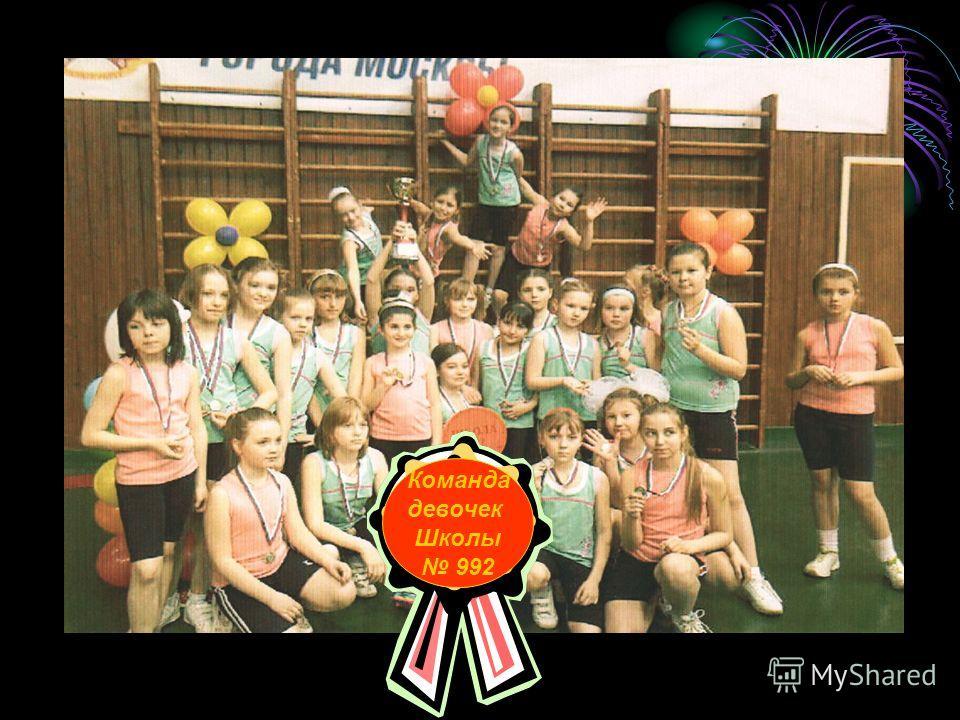 Команда девочек Школы 992