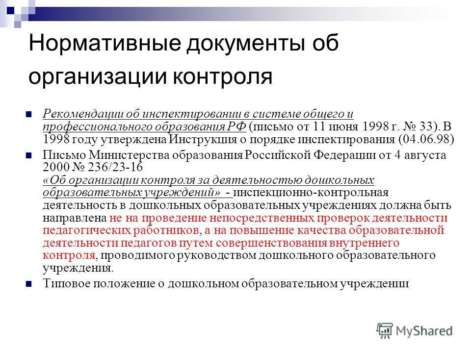 Нормативные документы об организации контроля Рекомендации об инспектировании в системе общего и профессионального образования РФ (письмо от 11 июня 1998 г. 33). В 1998 году утверждена Инструкция о порядке инспектирования (04.06.98) Письмо Министерст
