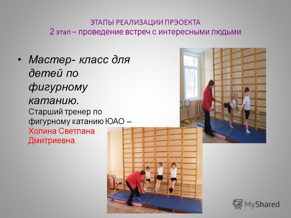 Мастер- класс для детей по фигурному катанию. Старший тренер по фигурному катанию ЮАО – Холина Светлана Дмитриевна.