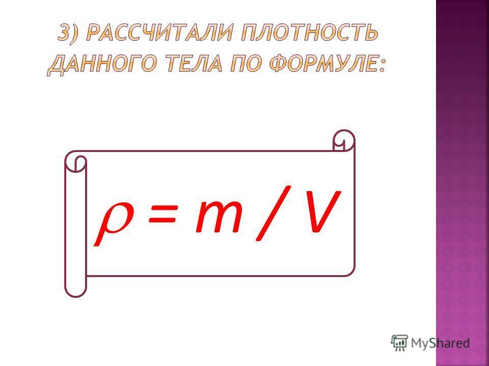 V = 220 мл – 200 мл = =20мл = 20см³=…. м³ V = 220 мл – 200 мл = =20мл = 20см³=…. м³