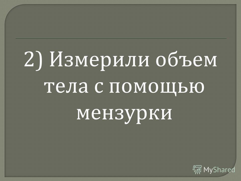 m = 100 г +50 г +2 г +1 г +200 мг +100 мг = =….. г ….. мг = …. г = …. кг