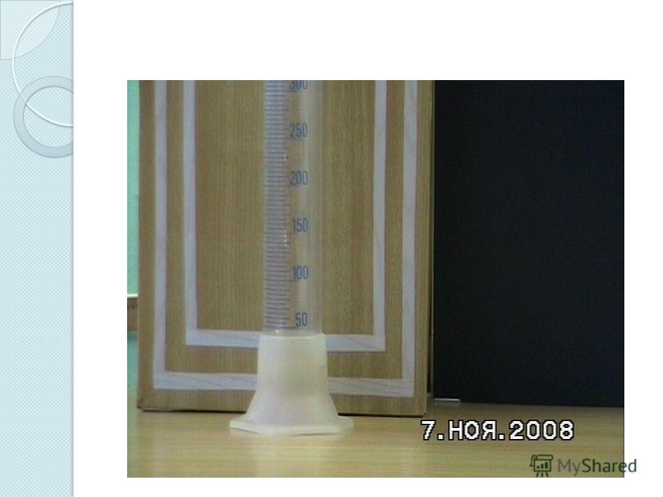 2) Измерили объем тела с помощью мензурки