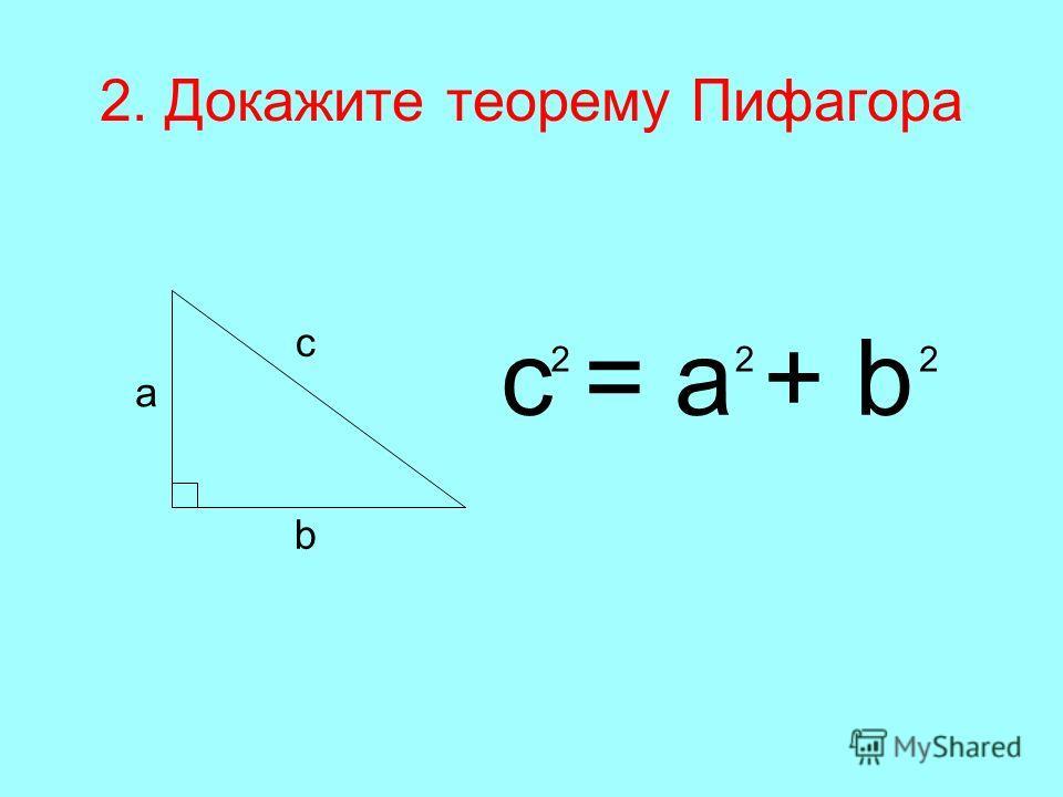 2. Докажите теорему Пифагора с а b c = a + b 222