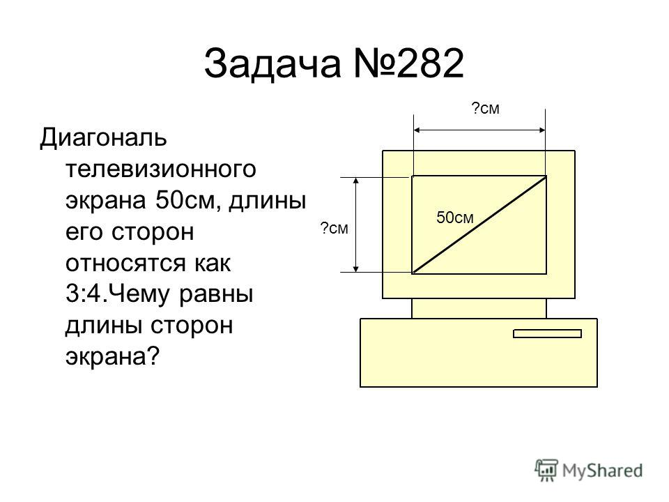 Задача 282 Диагональ телевизионного экрана 50см, длины его сторон относятся как 3:4.Чему равны длины сторон экрана? 50см ?см